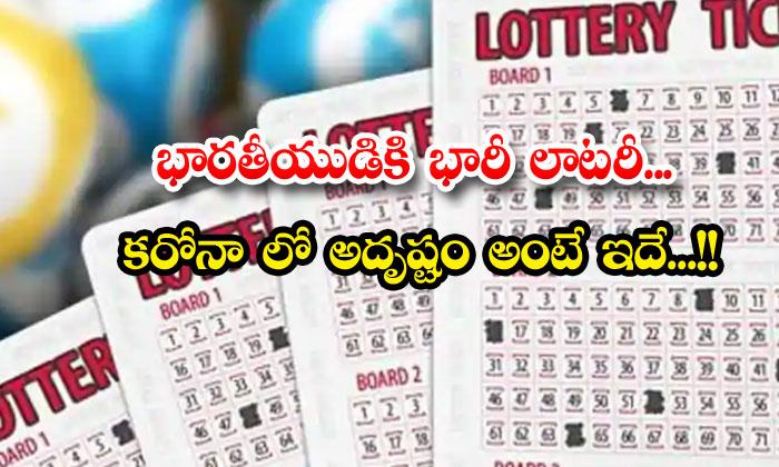 TeluguStop.com - Indian Origin Man Won 24 Crores Lottery Dubai