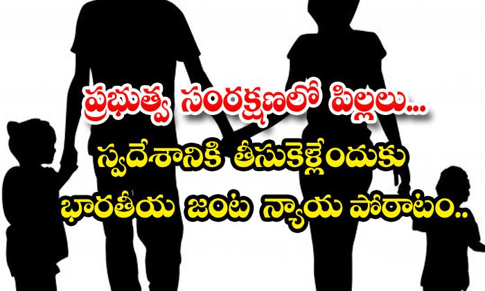 ప్రభుత్వ సంరక్షణలో పిల్లలు… స్వదేశానికి తీసుకెళ్లేందుకు భారతీయ జంట న్యాయపోరాటం