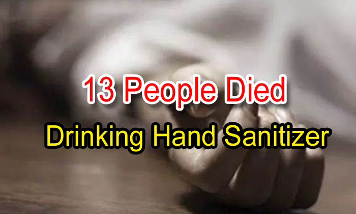 13 People Died Drinking Hand Sanitizer