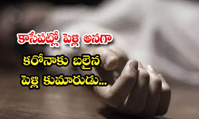 TeluguStop.com - Kurnool Groom Died Covid