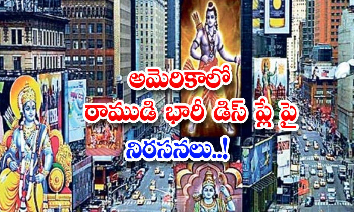 TeluguStop.com - No Lord Rama 3d Images Ny Times Square Mayor Issue America