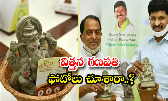 TeluguStop.com - Mp Santosh Seeds Ganesh Viral Photos