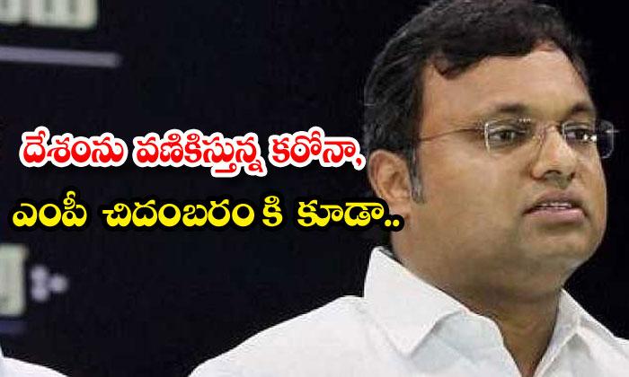 TeluguStop.com - Mp Karthi Chidambaram Tested Positive