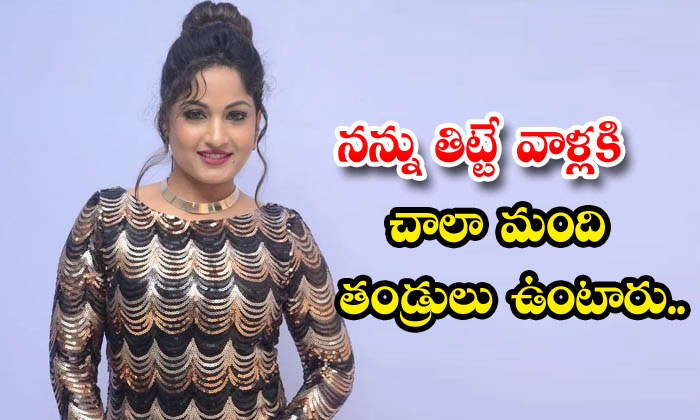 Heroine Madhavi Latha Fires On Abusive Comments