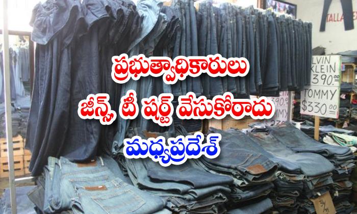 Madhya Pradesh Governament Jeans And T Shirts