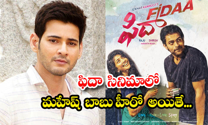 Mahesh Babu Missed Fidaa Movie In 2017 Year