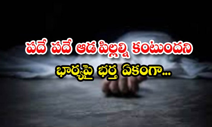 TeluguStop.com - Men Brutally Murdered His Wife In Kurnool For Giving Birth To The 4 Girls