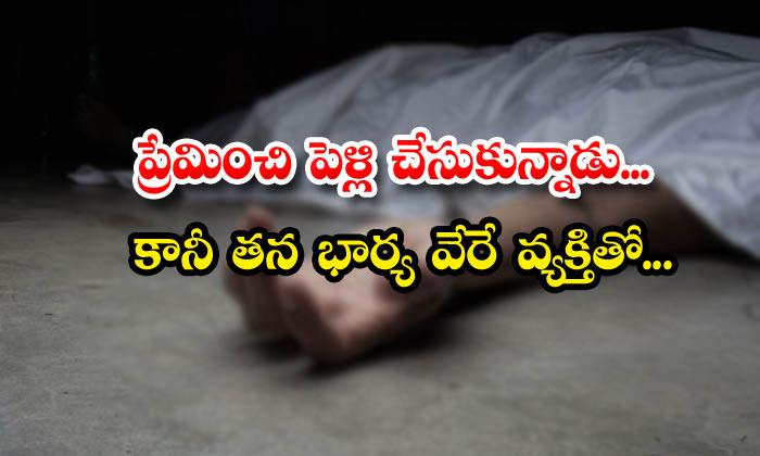 TeluguStop.com - Man Brutally Murder Wife Nellore Marital Affair