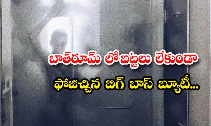 TeluguStop.com - Heroine Mandana Karimi Photo Viral Social Media