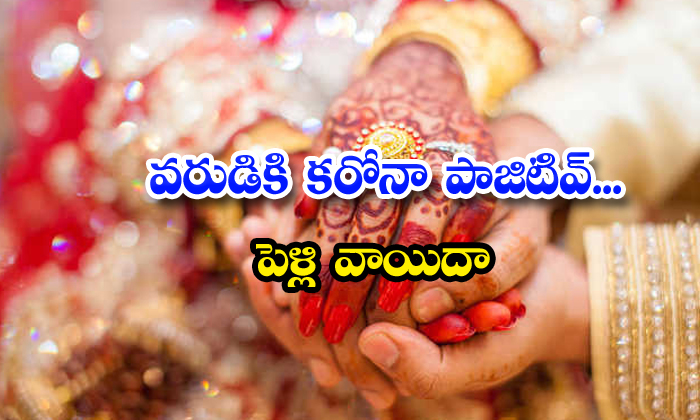 TeluguStop.com - Corona Positive For The Groom Marriage Postponed