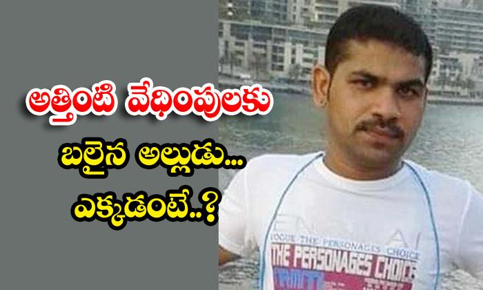 TeluguStop.com - Married Man Deceased Wife Family