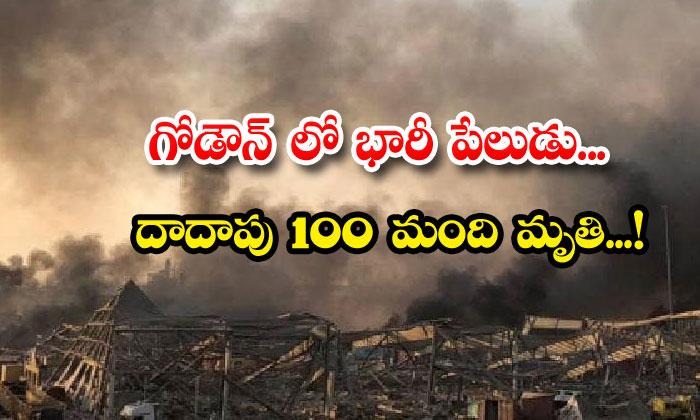 TeluguStop.com - Massive Blast In Godown Beirut