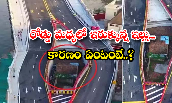 TeluguStop.com - Massive Road Bridge Built Around House China Viral