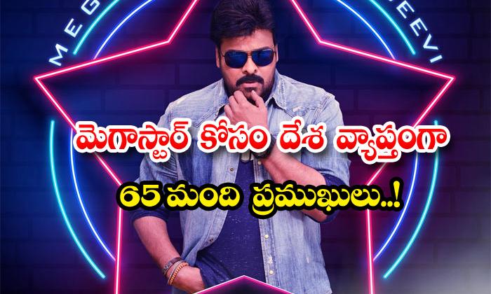 TeluguStop.com - Megastar Chiranjeevi Birthday Fest 65 Celebs Take Part