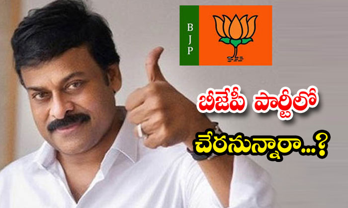 Is Megastar Chiranjeevi Want To Join In Bjp Party