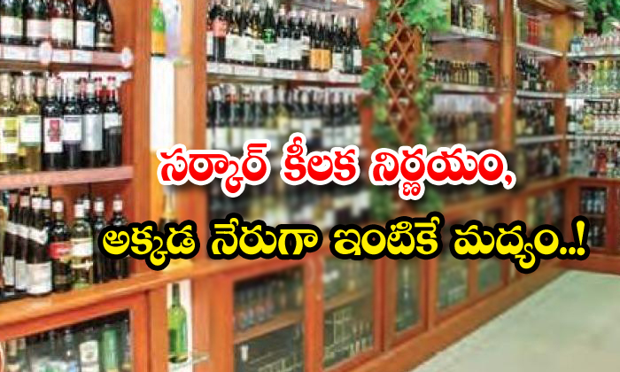 Meghalaya Government Liquor Home Delivery