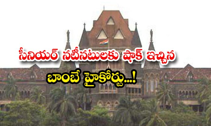 TeluguStop.com - Mumbai High Court Given Rules For Senior Artists