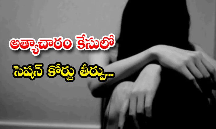 TeluguStop.com - Nampally Special Sessions Court Verdict Rape Case