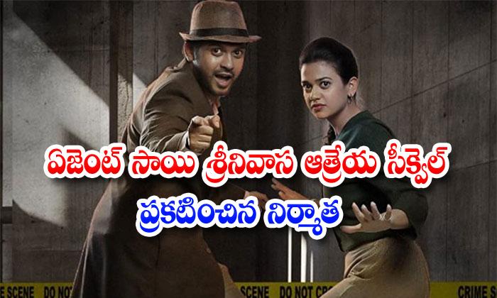 TeluguStop.com - Agent Sai Srinivasa Athreya To Become A Trilogy