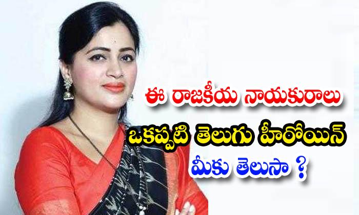 TeluguStop.com - Navneet Kaur Young Politician Former Telugu Heroine Maharashtra Mp
