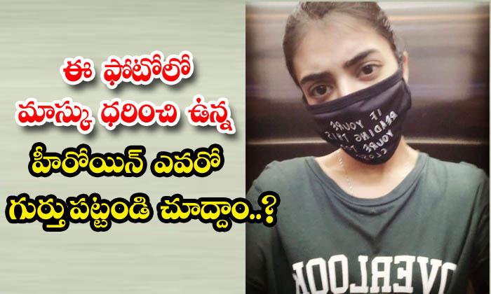 TeluguStop.com - Nazriya Nazim Mask Photo Viral