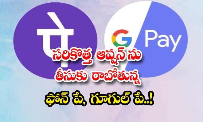 TeluguStop.com - Auto Debit New Feature Google Pay And Phonepe