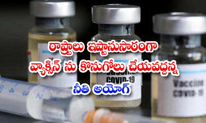 TeluguStop.com - Niti Aayog About Corona Vaccine