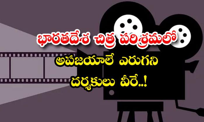 Movie Directors No Failures Film Industry