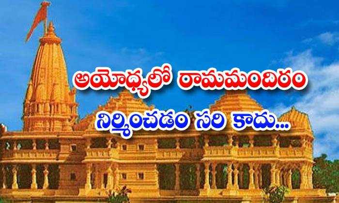 TeluguStop.com - Pakistan Foreign Office Officials Sensational Comments On Rama Mandir Construction