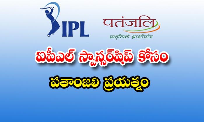 Patanjali Bidding Ipl Sponsorship