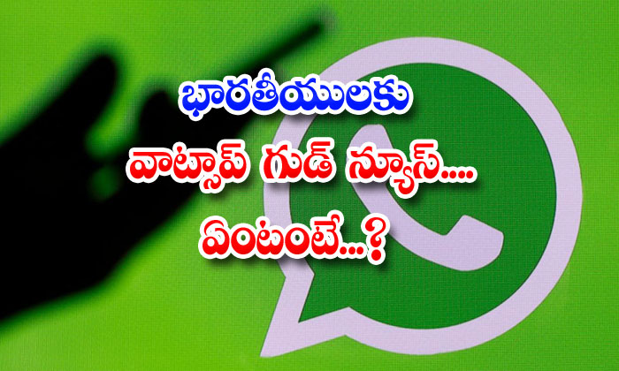 TeluguStop.com - Whatsapp Payment Services