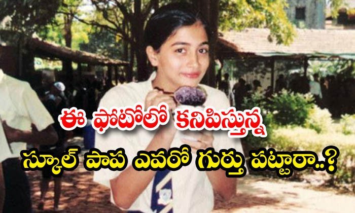 TeluguStop.com - Heroine Pooja Hegde Childhood Photos Viral