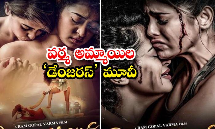 TeluguStop.com - Ram Gopal Varma Dangerous Movie First Look