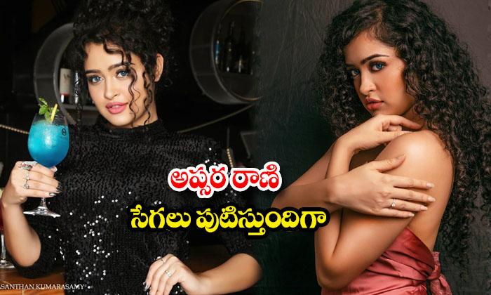 RGV actress Apsara rani bold look images-అప్సర రాణి సెగలు పుటిస్తుందిగా
