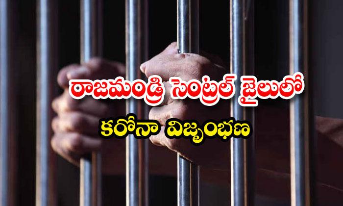 TeluguStop.com - Corona Fear Rajahmundry Central Jail