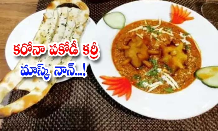 Rajasthan Coronavirus Curries Fathers Day Mothers Day Covid Special