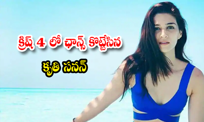 TeluguStop.com - Kruti Sanon Opposite Hrutik In Krrish Sequel 4