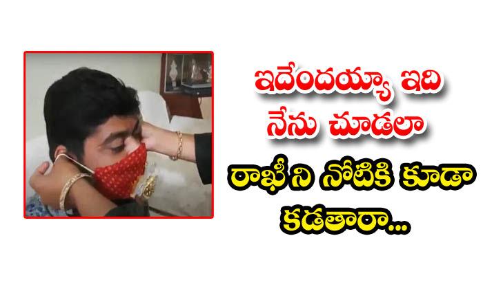 TeluguStop.com - Women Tie Rakhi Different Way With Mask