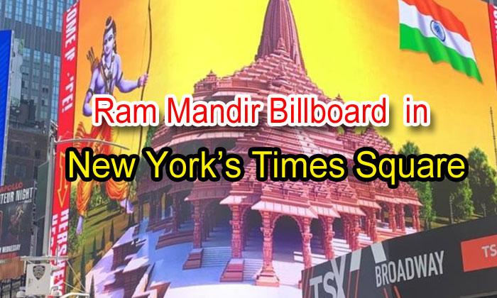 TeluguStop.com - Ram Mandir Billboard In New York's Times Square