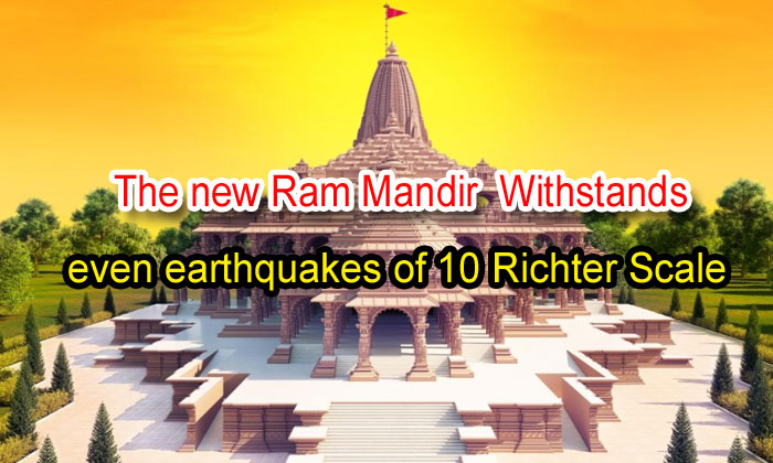 TeluguStop.com - The New Ram Mandir Withstands Even Earthquakes Of 10 Richter Scale