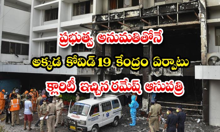 Ramesh Hospital Management Fire Accident Incident