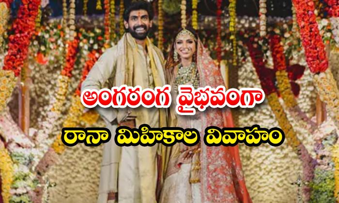 Rana Miheeka Wedding Viral