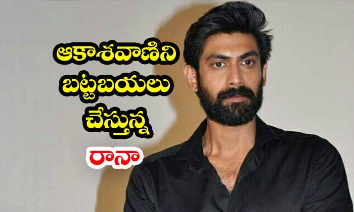 Rana To Release Aakashavaani First Look Poster