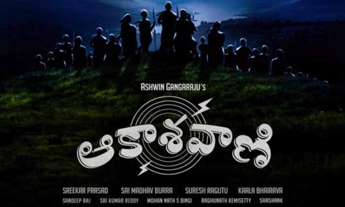 ఆకాశవాణిని బట్టబయలు చేస్తున్న రానా-Breaking/Featured News Slide-Telugu Tollywood Photo Image