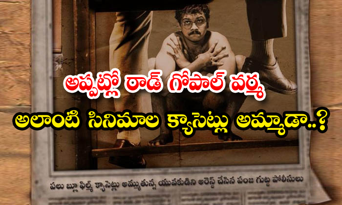 Rod Gopal Varma Movie Poster Talk