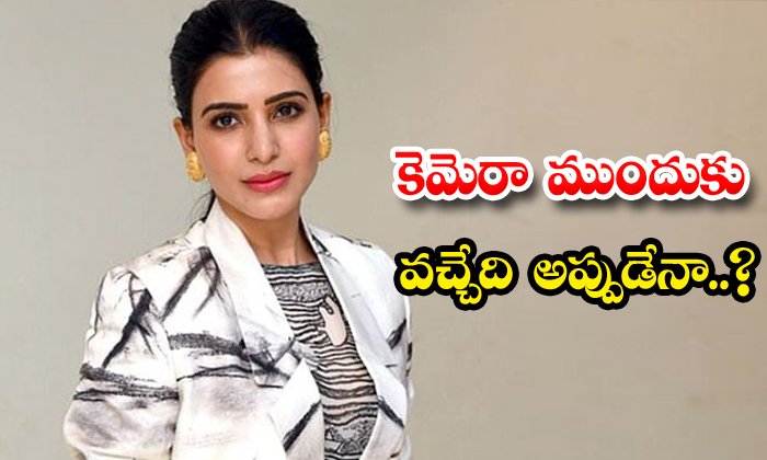 TeluguStop.com - Samantha Joins Shooting After Dasara