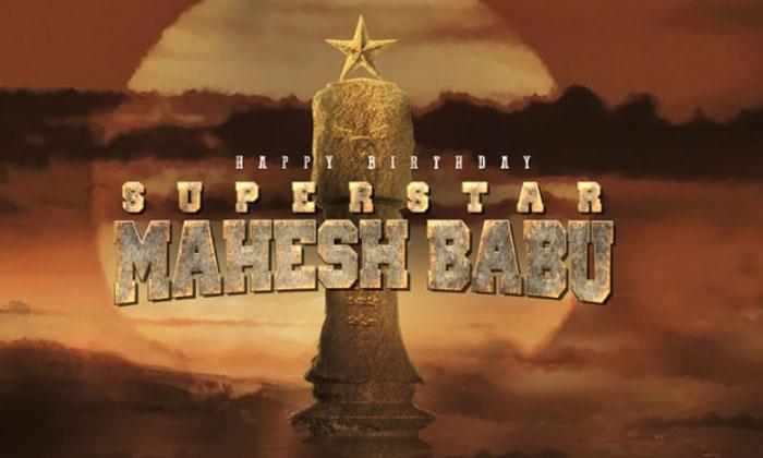 TeluguStop.com - 'Sarkaru Vaari Paata' Surprise On The Way-Movie-English-Telugu Tollywood Photo Image