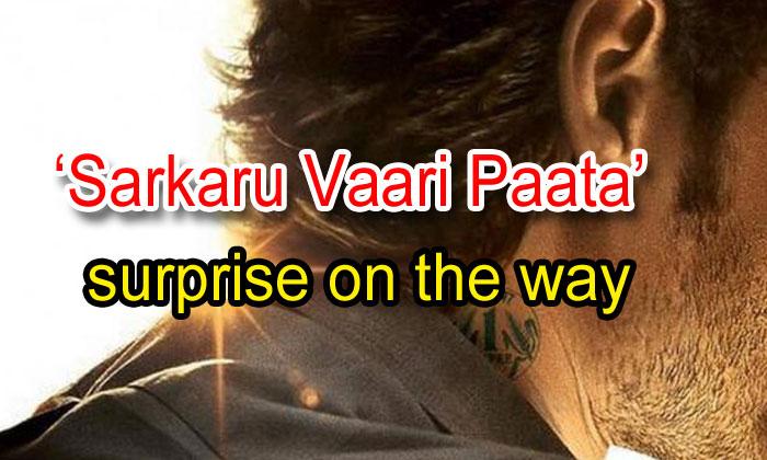 TeluguStop.com - 'sarkaru Vaari Paata' Surprise On The Way