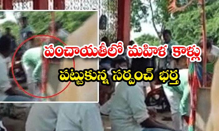 Sarpanch Husband Holding Womans Legs In Panchayat