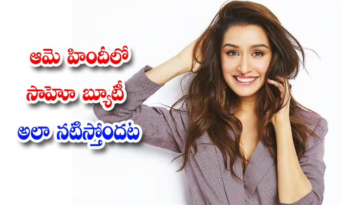 TeluguStop.com - Is Bollywood Beauty Shraddha Kapoor Playing Lead Role In Aame Movie